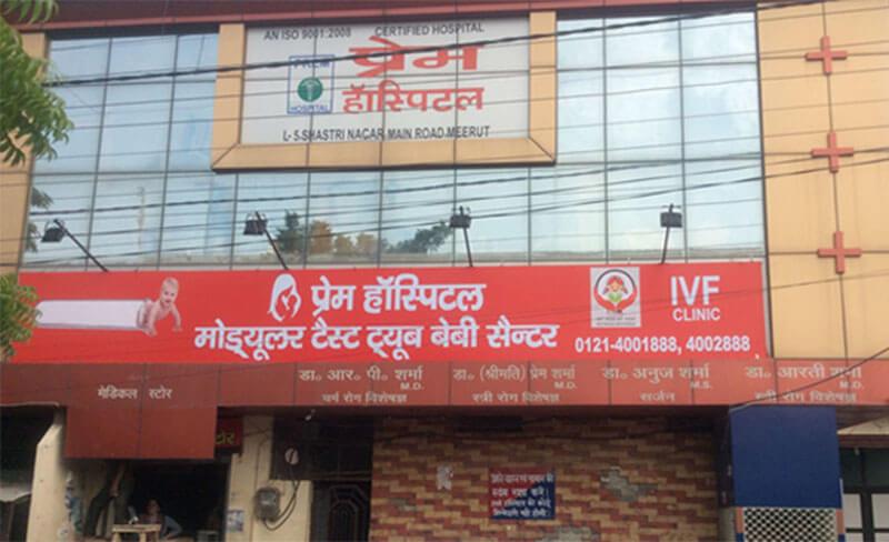 Prem Hospital- IVF and Surrogacy Center